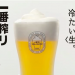Kirin Brewing Frozen Draft Beer